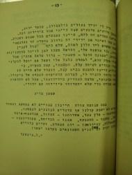 """קטעי קריאה מאת שטפן צוויג וי. ל. פינסקר. הגדה של פסח, געתון, תש""""ה, גרסה משוכפלת לקריאת החברים"""