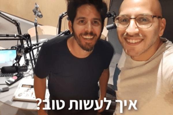 איך לעשות טוב? – פופקורן 124 עם דודו אלבז
