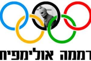 דממה אולימפית/הרב שרגא סימונס