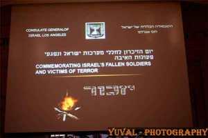 הטכס המרכזי של יום הזיכרון לחללי מערכות ישראל ונפגעי פעולות האיבה