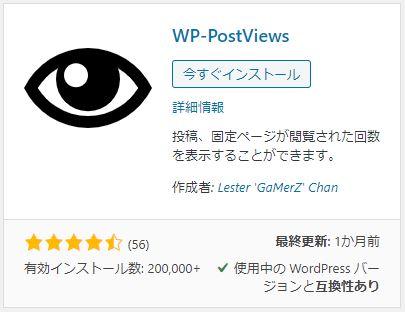 WordPress,アクセス解析,プラグイン,おすすめ,日本語,無料,ブログアフィリエイト,副業,起業,ネットビジネス,アフィリエイト,トレンドアフィリエイト,ブログ,コンサルティング,会社員,脱サラ,グーグルアナリティクス,サーチコンソール,アドセンス,JetPack