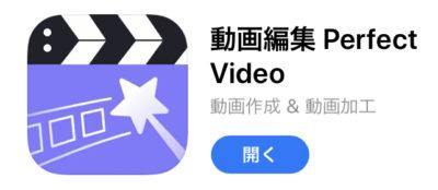 ボイスメモ iMovie iPhone Perfectvideo アプリ YouTube 動画編集 動画変換 編集 作業 手順 変換方法 アップロード