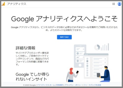 Google Analytics 登録 2020 最新 設定方法 WordPress