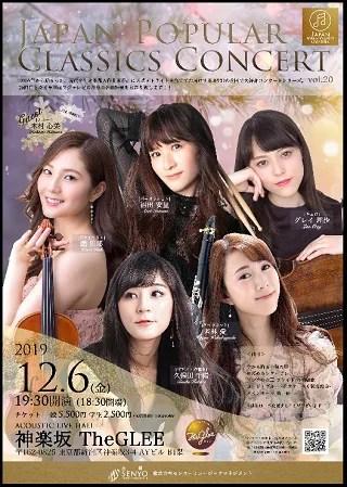 オーケストラ コンサート JPCO メンバー 出演 演奏 フルート 美女 かわいい