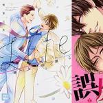 【Kindleセール】花音コミックス25周年year!「花音の日」フェア(9/22まで)