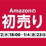 Amazonの初売りは2019年1月2日18時より。福袋も登場!