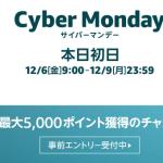 Amazonの年末セール「サイバーマンデー」開始!【12月9日まで】