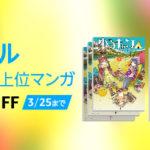 Amazon Kindle人気マンガシリーズ セール!ハガレン、ワンピースも20%OFF![3月25日まで]