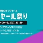 Amazon、6月の「タイムセール祭り」開催中![6月3日まで]