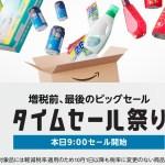 Amazon、増税前最後のセール「タイムセール祭り」開催!![9/23まで]
