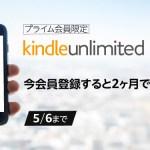 [Amazonプライム会員限定]kindle unlimiteが2ヶ月で199円!89%OFF![5/6まで]