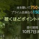 Amazon Audible(オーディブル)無料体験で最大1500ポイントもらえる!10月7日まで