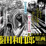 【朗報】藤田和日郎の原画展が開催決定!公式サイトもオープン。11月12日より