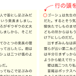 文章の1字下げを自動で入れる方法[Illustrator]