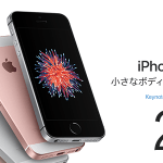 「iPhoneSE2」は9月発表!?次期iPhoneと同じタイミングか