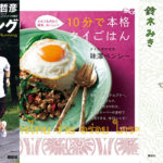 Kindleセール、今年の夏に役立つ実用書フェア 【200円均一】
