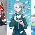 Kindleで西尾維新の「物語シリーズ」など100作品が50%ポイント還元!【講談社キャンペーン】