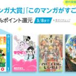 Amazon Kindleでマンガ大賞関連作品 20%ポイント還元[3/8まで]