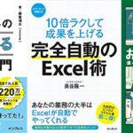 Kindleセール、仕事とお金のお悩み解決本が 50%OFF【6月7日まで】