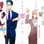 Kindleで『一迅社人気作品フェア』「ヲタ恋」「ゆるゆり」などが50%ポイント還元!(1/4まで)