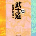 Kindleで『まんがで読破シリーズ』が11円【98%】!