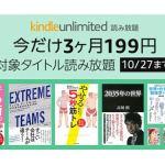 読み放題「Kindle Unlimited」が3ヶ月たったの『199円』(92%OFF)で使える!【10/27まで】