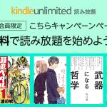 【プライム会員限定】「Kindle Unlimited」が2ヶ月間無料!!【最終日】