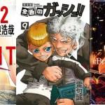 [10/28〜11/3] 今週の新刊コミック / 約ネバ、BLUE GIANT、ガッシュ 完全版 など