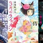 [12/16〜12/22] 今週の新刊コミック / 3月のライオン、ゴールデンカムイ、双亡亭壊すべし など