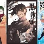 [3/24〜3/30] 今週の新刊コミック /黒執事、転スラ、ヲタ恋 など