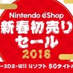 2018年「ニンテンドーeショップ 新春初売りセール」開催!