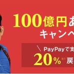 PayPayの「100億円あげちゃうキャンペーン」残りわずかという噂。
