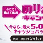 SONY、iPodなどからWALKMANにのりかえで最大5千円バック