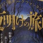 藤田和日郎が嫉妬した『夜明けの旅団』片山ユキヲ
