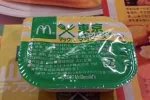 マクドナルド「ナゲット東京レモンバジルマヨソース」実物2017年8月9日