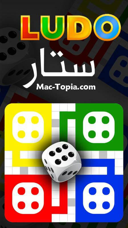 تحميل لعبة لودو ستار عربي