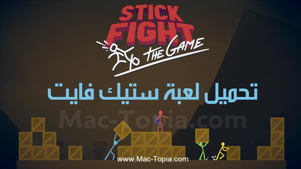 تحميل لعبة stick fight للكمبيوتر من ميديا فاير