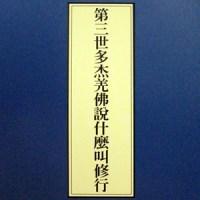 第三世多杰羌佛說什麼叫修行