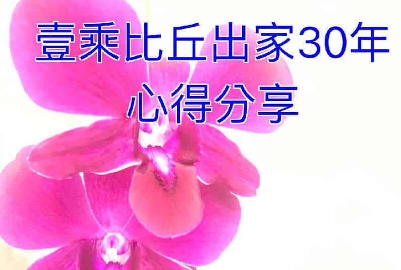 https://macang.info/沒有學到真佛法,出家也易盲修瞎練-壹乘比丘/ibsahq/
