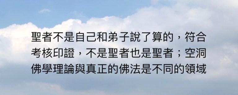 Macang.info聖者不是自己和弟子說了算的,符合考核印證,不是聖者也是聖者,空洞佛學理論與真正的佛法是不同的領域