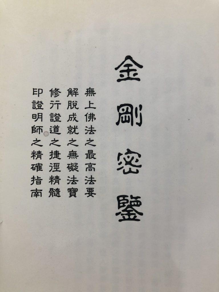 Macang.info金剛密鑒