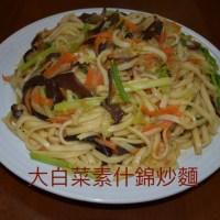 不藏私素食食譜-大白菜素什錦炒麵