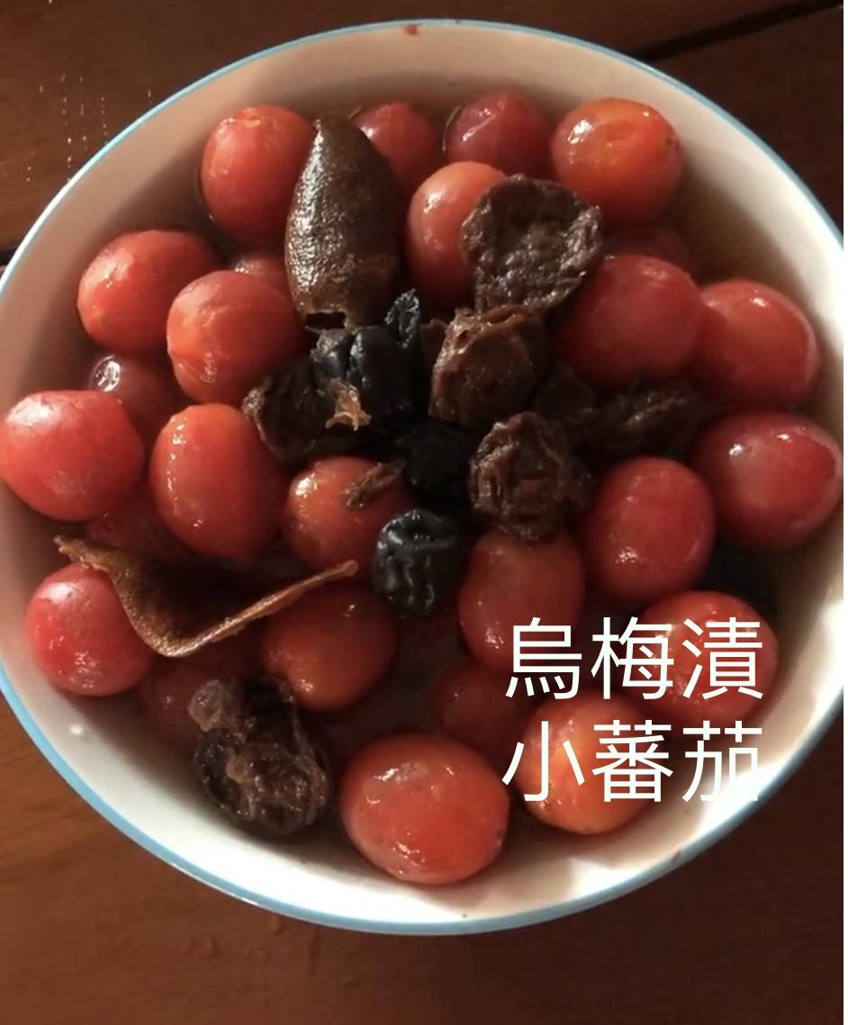 瑪倉派 不藏私素食食譜 烏梅漬小蕃茄
