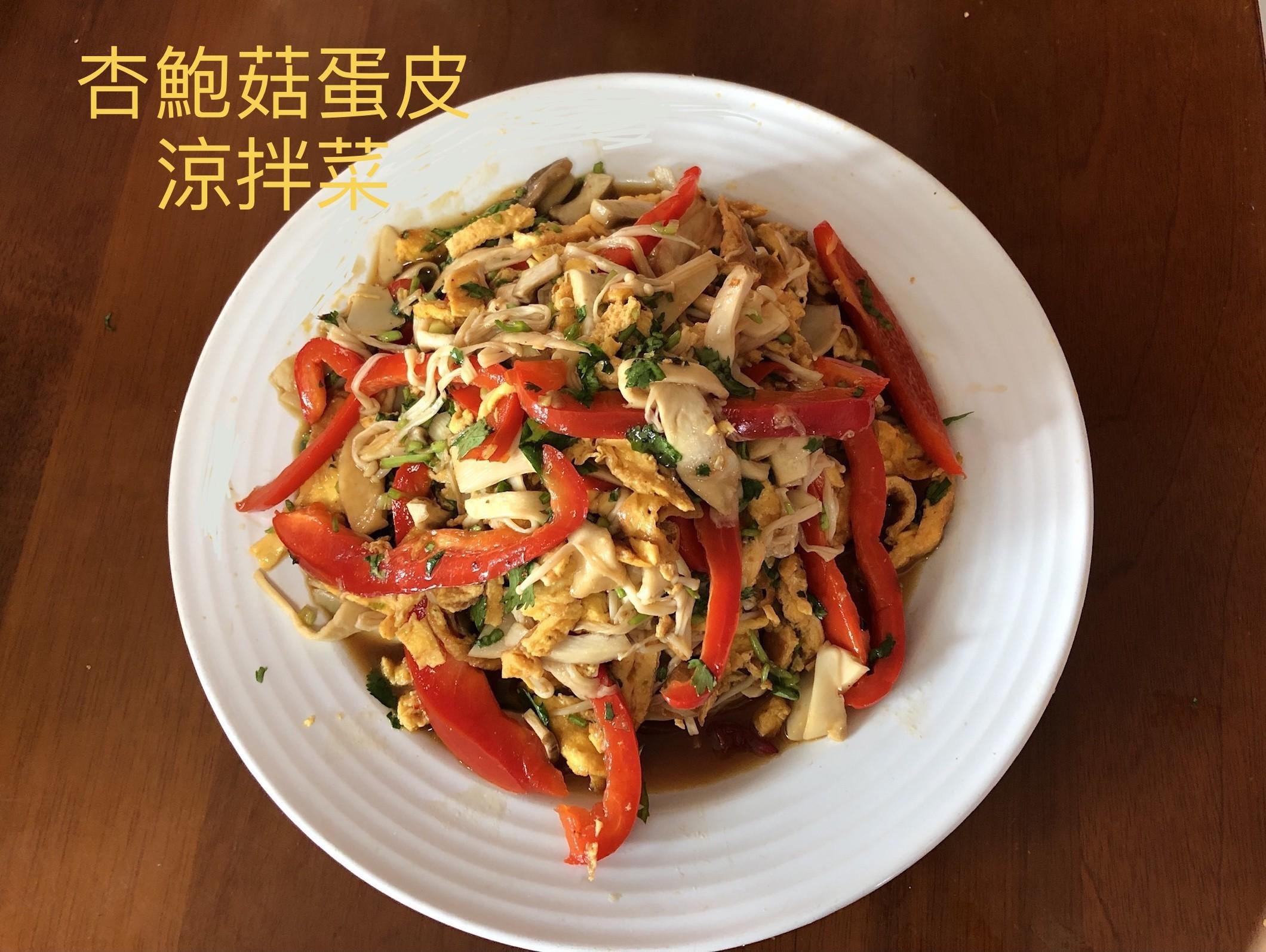 素食食譜 涼拌菜 素食涼拌杏鮑菇