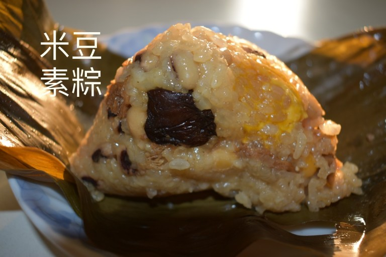 瑪倉派佛學會 不藏私素食食譜 米豆素粽