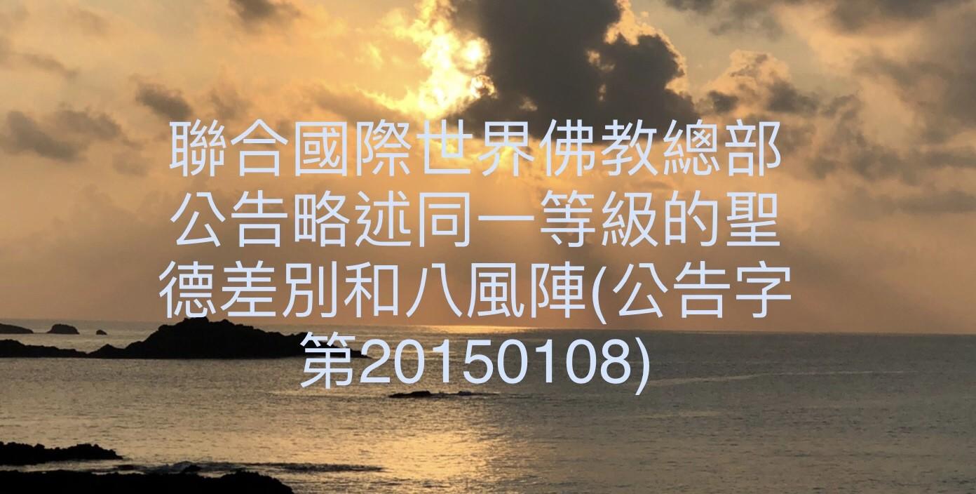 聯合國際世界佛教總部公告略述同一等級的聖德差別和八風陣 公告字第20150108