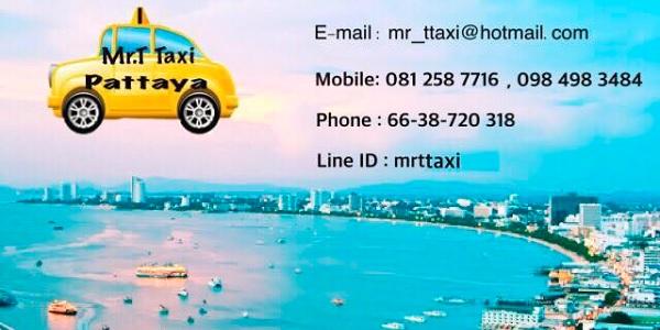 ドンムアンからパタヤまでMr.Tタクシーを手配してみた