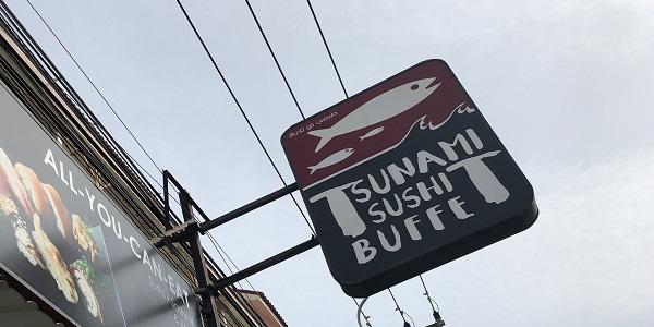 TSUNAMI SUSHI BUFFETに行ってみた~2018年7月記(11)