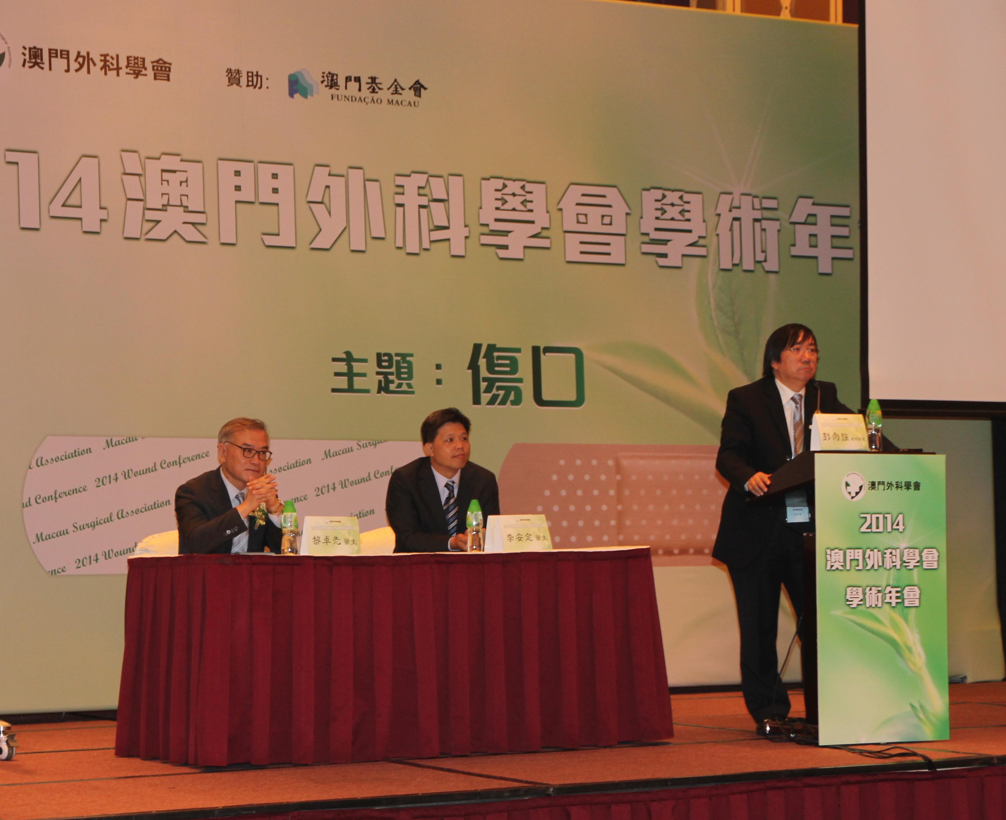 2014學術年會圓滿成功 | 澳門外科學會 Macau Surgical Association