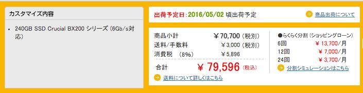 スクリーンショット 2016-04-23 16.05.49